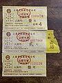 Tickets of Shanghai Metro Line 1.jpg
