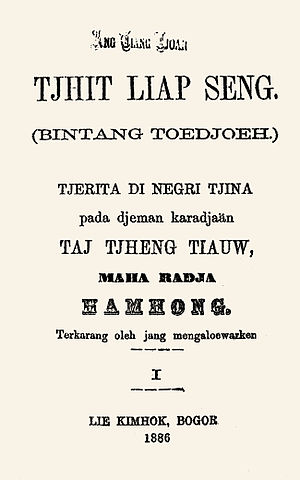 Peranakan - Tjhit Liap Seng (1886) by Lie Kim Hok was considered the first Chinese Malay novel.