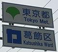 Tokyo Metropolitan and Katsushika Ward Country Sign 1.jpg