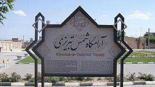 Tomb of Shams Tabrizi 4.JPG