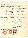 Turkey 1912 Hedjaz Railway document Sul4724 and 5250.jpg