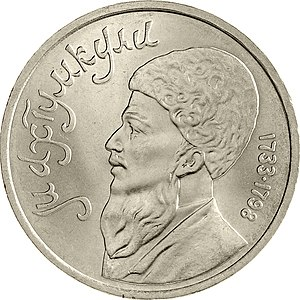 Magtymguly Pyragy - Magtymguly Pyragy on Soviet Ruble, 1991.