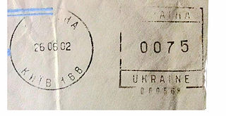 Ukraine stamp type C7.jpg