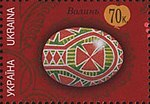 Ukrainian easter egg on stamp 01.jpg