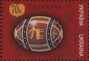 Ukrainian easter egg on stamp 06.jpg
