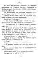 V.M. Doroshevich-Collection of Works. Volume VIII. Stage-96.png