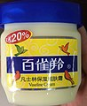 Vaseline cream.jpg