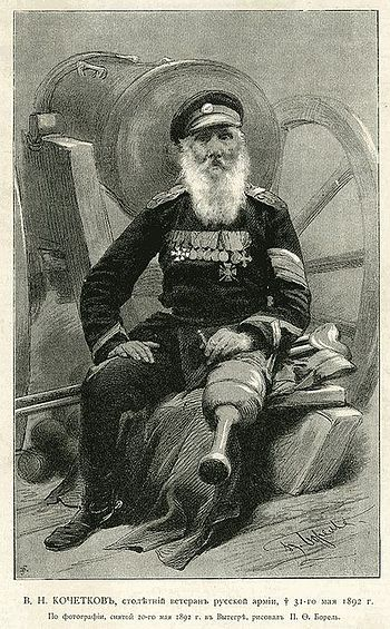 Vasily Kochetkov.jpg