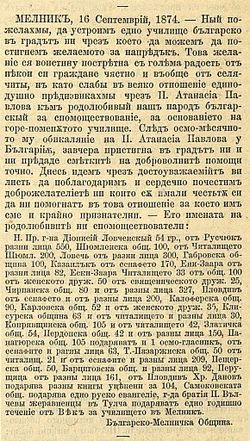 Vek 12 October 1874 Article about the Melnik Bulgarian Comune.jpg