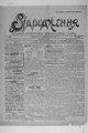 Vidrodzhennia 1918 112.pdf