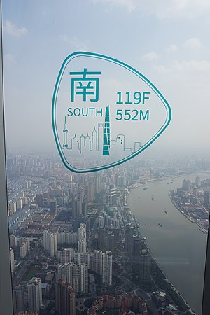 Shanghai Tower - View from Shanghai Tower Observation Deck