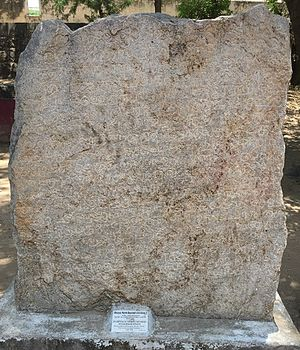 Virupaksha Raya II - Vijaynagar Virupaksha Tamil Inscription, 1481 AD, Thiruvanamalai District, displayed at the ASI Museum, Vellore Fort
