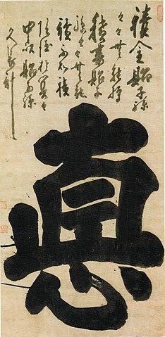 Virtue (toku) calligraphy by Hakuin