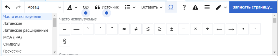 VisualEditor Toolbar SpecialCharacters-ru.png