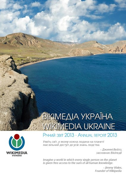 File:WMUA-AnnualReport-2013.pdf
