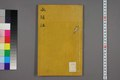 WUL-ru05 00980 水經 07.pdf
