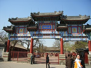 White Cloud Temple - The archway in front of the entrance to the temple site