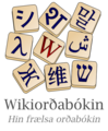 Wiktionary-logo-fo.png