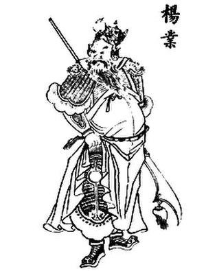 Yang Ye - Image: Yangye 1892