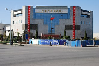 China Printing Museum - Image: Yinshuabowuguan