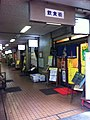 Yokohama City Central Wholesale Market (Kanagawa-ku) - restaurant 1.jpg