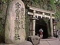 Zeniarai Benten Kamakura torii.jpg