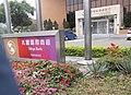 Zhuke Zhucun Branch, Mega International Commercial Bank 20120303.jpg