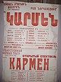"""Karmen"" opera poster, 1935, Yerevan Opera Theatre.jpg"