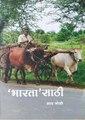 'भारता'साठी ('Bharata'sathi).pdf