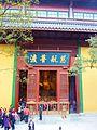 ·˙·ChinaUli2010·.· Hangzhou - panoramio (177).jpg
