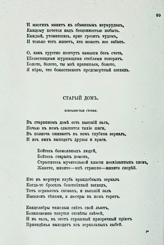 Почему же ты нравишься стихи