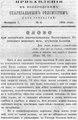 Вологодские епархиальные ведомости. 1894. №03, прибавления.pdf