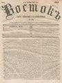 Восток 1867 №50.pdf