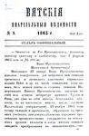 Вятские епархиальные ведомости. 1865. №09 (офиц.).pdf