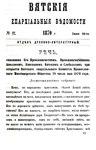 Вятские епархиальные ведомости. 1870. №12 (дух.-лит.).pdf