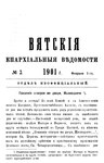 Вятские епархиальные ведомости. 1901. №03 (неофиц.).pdf