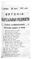 Вятские епархиальные ведомости. 1915. №40 (неофиц.).pdf