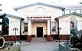 Г.К.Жуковын музей.jpg