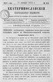 Екатеринославские епархиальные ведомости Отдел официальный N 2 (11 января 1915 г) Год издания 43.pdf