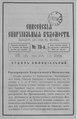 Енисейские епархиальные ведомости. 1895. №19.pdf