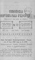 Енисейские епархиальные ведомости. 1897. №17.pdf
