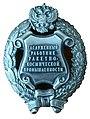 Заслуженный работник ракетно-космической промышленности Российской Федерации.jpg