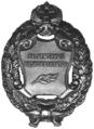 Заслуженный рационализатор Российской Федерации.png