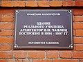 Здание реального училища (Челябинск) f010.jpg