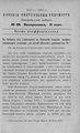Киевские епархиальные ведомости. 1903. №29. Часть неофиц.pdf