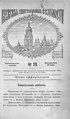 Киевские епархиальные ведомости. 1904. №29. Часть офиц.pdf