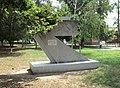 Мемориальный знак Д. А. Фурманову.jpg