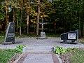 Меморіальний комплекс жертв необгрунтованих репресій.JPG