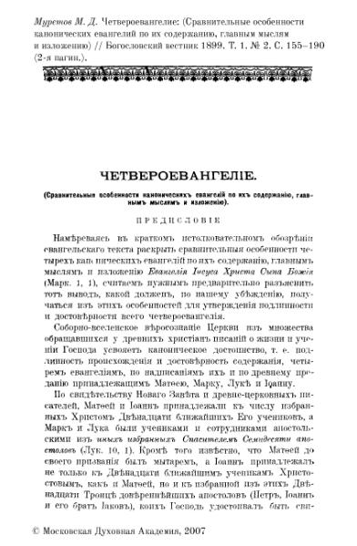 File:Муретов М.Д. Четвероевангелие.djvu