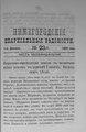 Нижегородские епархиальные ведомости. 1898. №23, неофиц. часть.pdf